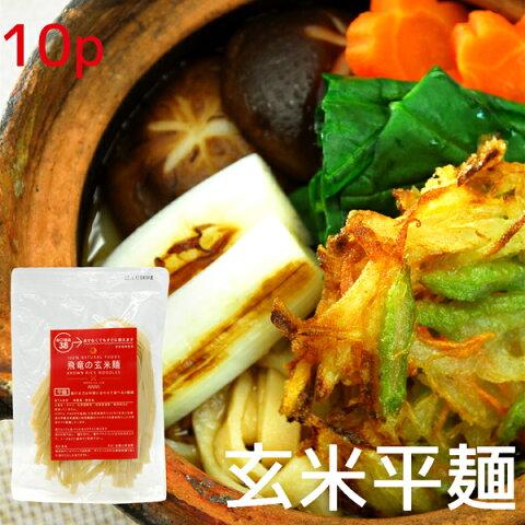 玄米麺 平麺 10袋 無農薬玄米の麺(ライスヌードル・パスタ・うどん)半生タイプ グルテンフリー/アレルギー対応食品(小麦・卵不使用)保存食にも