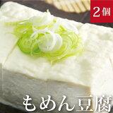 もめん豆腐 300g×2pc国産原料100% 無農薬大豆使用 消泡剤不使用