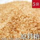 飛竜の原料糖(さとうきび糖) 500g×5袋無農薬・無化学肥...