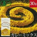 オーガニック カレーミックス 有機カレー粉 30g