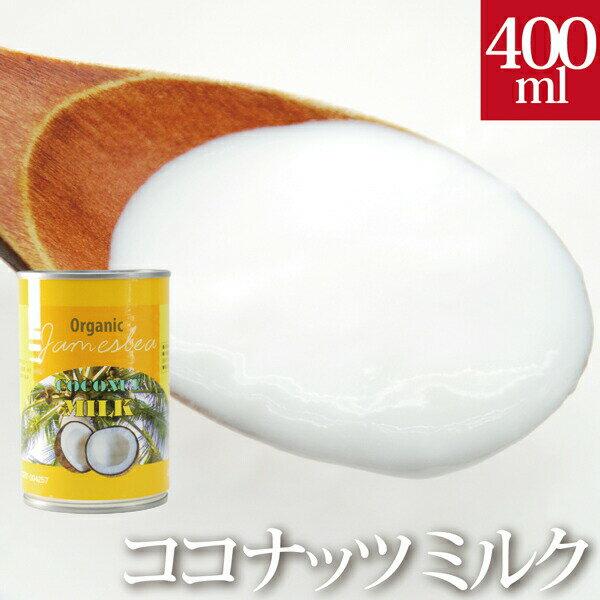 オーガニック ココナッツミルク 400ml