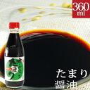 「超特撰おさしみ溜200ml」 醤油 しょうゆ 刺身 刺し身 イチビキ ポイント消化