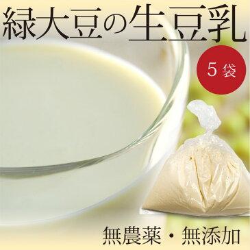 緑大豆の生豆乳 1000ml×5袋 ヴィーガン生クリーム 無農薬・無添加・無殺菌
