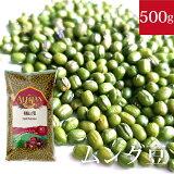 有機ムング豆 500g有機JAS認定 オーガニック アリサン(ALISHAN)