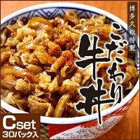 【久松特製】 こだわり牛丼Cセット...