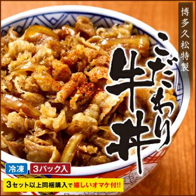 【博多久松特製】1セット3食入り!!3セット以上同梱で嬉しいオマケ付!こだわり牛丼!【博多久松...