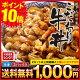 3食1000円!送料無料!15万食以上完売の味を!【ポイント10倍】...