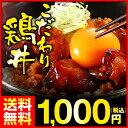送料無料!博多久松特製 こだわり鶏丼【送料無料】博多久松特製 こだわり鶏丼