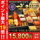 楽天店舗画像:kamejiro おせち料理2018 通販予約