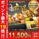 楽天店舗画像:TSUZURU おせち料理2018 通販予約