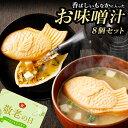 敬老の日 最中味噌汁 8個入り 送料無料 常温保管可ギフト プレゼント 食べ物 グルメ贈