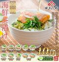 【母の日 早割 20%OFF】贅沢 海鮮お茶漬けセット 10...