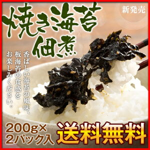 【博多久松謹製】国産海苔使用 焼き海苔佃煮