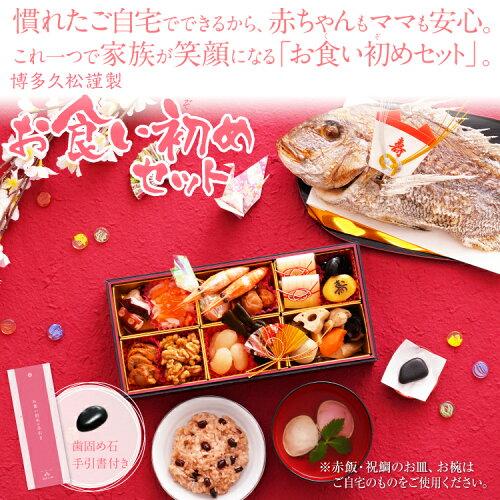 お食い初め焼鯛セットこのセット一つでお食い初めの儀式ができます!歯固め石・赤飯・蛤しんじょうの吸い物・祝い鯛付き!