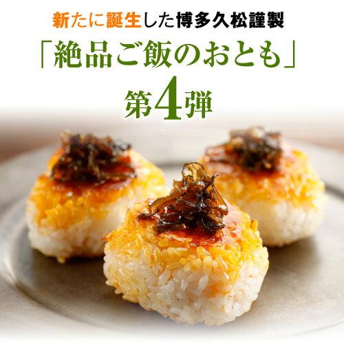 【博多久松謹製】高菜昆布高菜昆布は代金引換の選択できません