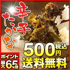 送料無料でポイント大量GETのチャンス!!高菜一回の買い物で2セットまで購入OK!!九州・福岡発【...