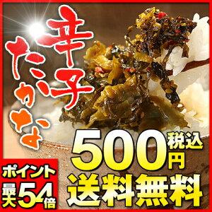 送料無料でポイント最大54倍!!高菜一回の買い物で2セットまで購入OK!!【2セット同梱で1000円...