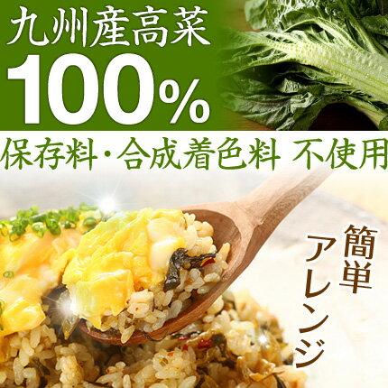 九州産高菜使用