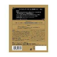 ライフセラダーマボーテ美容液マスク4枚入り久光製薬マスクサクラン