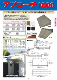 アプローチ920ガルバリウム鋼板製1040mm長さ後付用