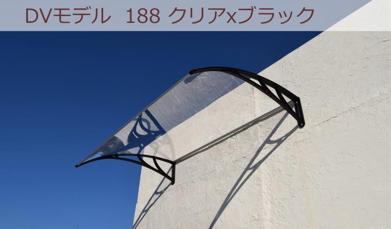 ビックひさし 庇 シェード 日よけ 【DVモデル W188xD120 クリアxブラック】日よけ 雨よけ 玄関 勝手口 窓 バルコニー ベランダ おしゃれ 自転車置き場 UVカット 遮光 DIY 後付け庇DIY 屋根:ひさしっくす