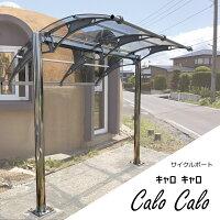 サイクルポートCaloCalo(キャロキャロ)自転車置き場屋根雨よけ自転車バイク電動自転車