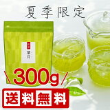 煎茶葉月はづき夏夏季限定緑茶茎茶入りさやまかおりブレンド一番茶ひしだい300gポスト便込み送料無料