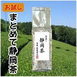深蒸し静岡茶200gご家庭用美味しいお茶まとめ買いお試し