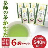 煎茶かなた6袋セットまとめ買い540円OFFお得茶師十段田中監修緑茶甘い香りまろやかお茶茶葉一番茶ひしだい