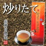 炒りたてほうじ茶100g2月10日出荷分月に一度予約制ネット限定送料無料