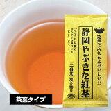 紅茶和紅茶静岡やぶきた紅茶二番茶夏の香り静岡県産国産国内産ポスト便可