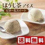 ほうじ茶アイスビター&スイート6個入りほうじ茶スイーツジェラート日本茶お茶屋アイスクリーム
