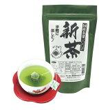 新茶ティーバッグ50個入り手軽国産ティーパック