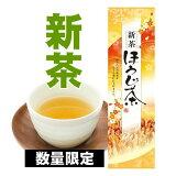 新茶ほうじ茶炭火焙煎ひしだい香り高い上品高級贅沢美味しいほうじ
