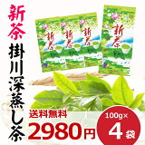 煎茶掛川産深蒸し静岡茶100g4袋ポスト便込送料無料