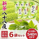 新茶煎茶八十八夜6袋セット静岡県産100%まとめ買いお買い得お茶緑茶一番茶静岡茶