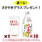 【プレゼント付き】噂のささやきグラスもらえる!【割り材】ハイサワーレモン360ml10本セット