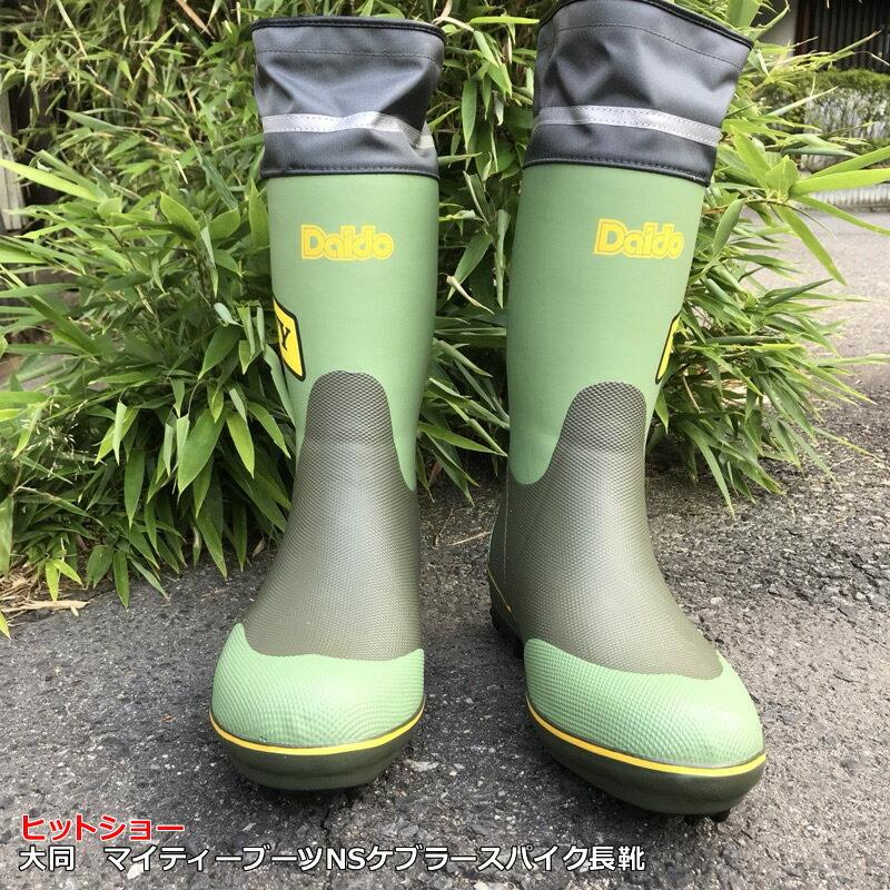 作業用靴(地下足袋・長靴・安全靴)>長靴>大同マイティーブーツ