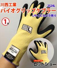 川西工業耐切創性手袋バイオグリップケブラー(#2524L)Lサイズ-1双BIOGRIPMadeofDupontKEVLAR