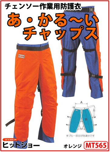MAC GREEN あ・かる〜い MT565 チェーンソー作業用防護衣 チャップス