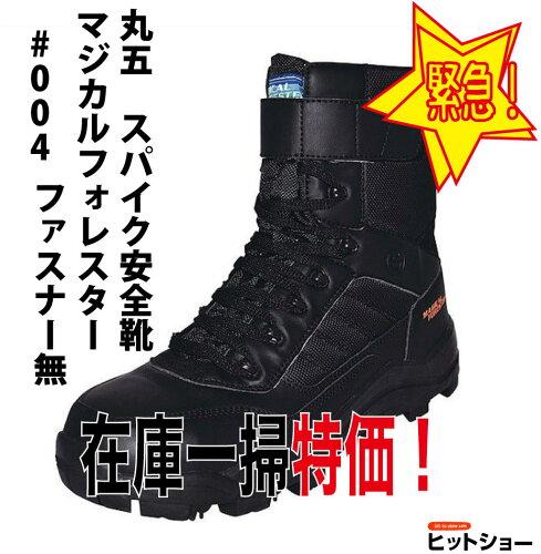 丸五 スパイク安全靴 マジカルフォレスター#004 ファスナー無