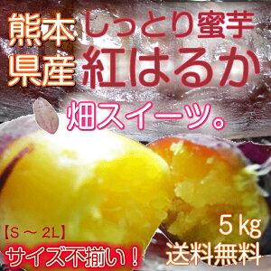 今話題沸騰中の新品種!安納芋より、はるかに甘い〜!?※着後レビューで送料無料!【期間限定】...