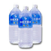 [2L×10本]日田天領水ペットボトルタイプ(2リットル×10本)【送料無料】【代引き手数料無料】