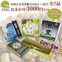 3000円 高級 納豆 おまかせセット敬老の日【送料無料】 高級納豆 ギフト 贈答 贈答品 贈り物