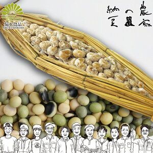 納豆 食彩の王国 菊水食品 いばらき農家の納豆 わらつと なっとう 納豆菌 ナットウキナーゼ 納豆キナーゼ 送料無料 高級納豆 ギフト 贈答 贈答品 贈り物