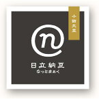 高級納豆 日立納豆なっとまぁく 小鈴大豆 茨城デザインセレクション 知事選定商品 3個セット【送料無料】