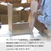 はんことマスキングテープのための道具箱/モノコトストア道具箱小物入れ収納ボックス横長文具箱木製【送料無料】