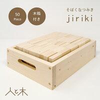 そぼくなつみきjiriki50ピースつみきギフト無垢の木おもちゃ