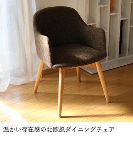 ダイニングチェア アームチェア 木製 肘付き 椅子 座面高43cm 北欧 ナチュラル シンプル ヴィンテージ レトロ 天然木 ファブリック レザー
