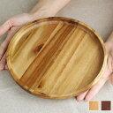 プレート 22cm XL ラウンド カフェ 皿 食器 木製食器 天然木